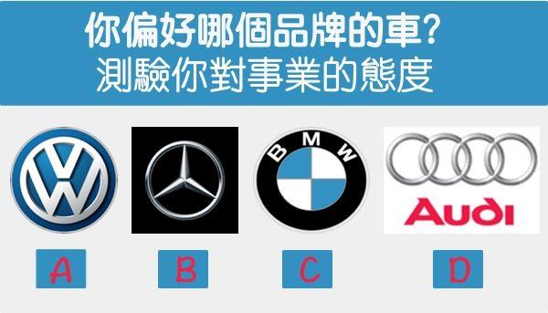 圖中4種品牌的車都是當今最流行的。(大紀元製圖)