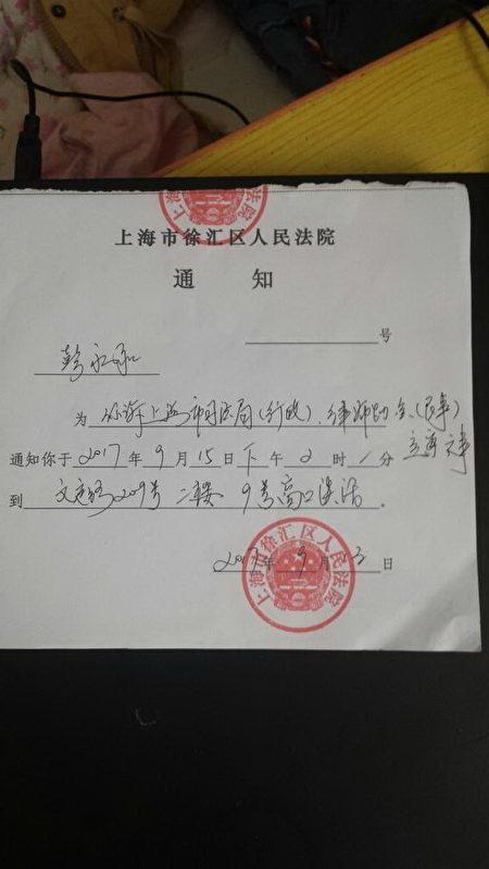 徐汇区法院第一次约谈通知。(彭永和提供)