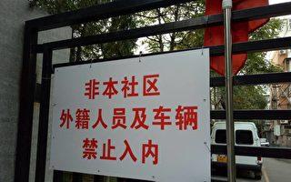 每天50保安 北京一社區19大前現半軍事化管制