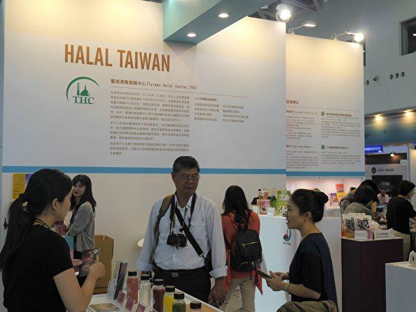 「首屆高雄清真展」展出獲國內外清真認證的食品和保養品等。(方金媛/大紀元)