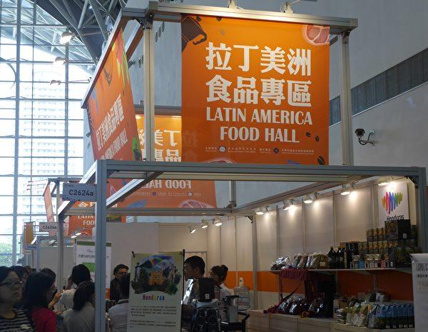 「拉丁美洲食品專區」,展出拉丁美洲5邦交國的產品,讓南台灣民眾藉機品嘗拉美新風味。(方金媛/大紀元)