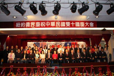 大纽约地区侨界在中山纪念堂举行中华民国成立106年国庆大会,图为部分侨领会后合影。