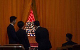 中共上屆政治局委員中,已有13人不在新一屆中央委員名單中,在25日的中央政治局委員、常委選舉中,現任政治局委員中至少13人不能進入政治局。(FRED DUFOUR/AFP/Getty Images)