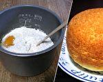 只要一个电锅就可以做出美味的蛋糕,你想试一下吗?(网络图片/大纪元制图)