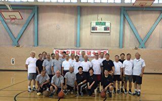 庆祝中华民国106年国庆,美国中华体育协会、中华会馆和媒体记者于10月10日举办篮球友谊赛。在经文处处长夏季昌开球下展开。(袁玫/大纪元)