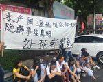 10月9日,广西北海市合浦县政府前有20余人打横幅维权,他们是何海盛与其亲属为父亲何亚养(出海捕鱼)坠海失踪事件讨说法。(受访者提供)