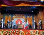 歡慶中秋,明華園演出精采大戲《血淚鴛鴦情》。(竹北市公所提供)