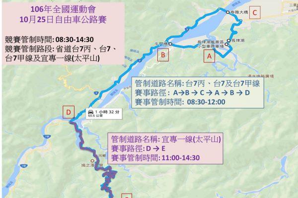 106年全國運動會自由車公路賽_太平山交通管制 。(羅東林管處提供)