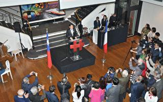 法国举办中华民国106年国庆酒会