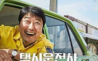 近日,韓國賣座電影《出租車司機》(A Taxi Driver)在中韓民眾中廣受歡迎,但疑因劇情與六四事件類似,而遭到中共封殺。圖為《出租車司機》的海報。(維基百科公有領域)