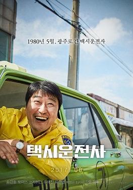 """近日,韩国卖座电影《出租车司机》(A Taxi Driver)在中韩民众中广受欢迎,因其内容与中国""""六四""""事件类似,遭到中共封杀。(维基百科公有领域)"""