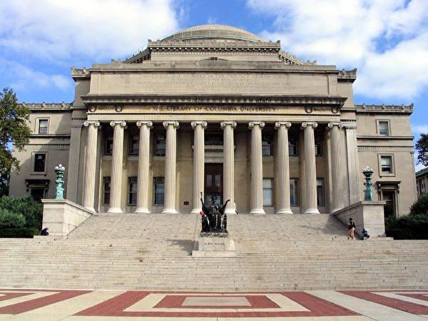 哥伦比亚大学。(维基百科公有领域)