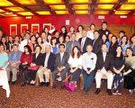 图:9月28日晚,驻休士顿台北办事处举办庆祝教师节餐会,有60名大休斯顿地区各大学院校教授及各级学校教师出席。(易永琦/大纪元)