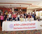 图:9月30日,世华总会理事会举行记者会,说明本届年会的系列活动。(易永琦/大纪元)