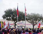 10月7日上午10时,休斯顿庆祝中华民国106年双十国庆升旗典礼在侨教中心广场隆重举行。(易永琦/大纪元)