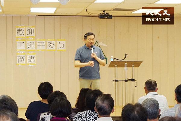 民进党立委王定宇表示,面对中共渗透台湾的情形,可从个人犯罪,组织犯罪和国家安全犯罪等三个层面来处理和防堵。(易永琦/大纪元)