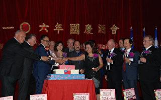 中华民国106年双十国庆酒会 ,多伦多侨界祝贺。(伊铃/大纪元)