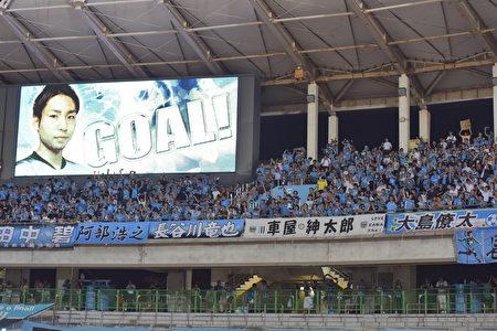 川崎前鋒球迷不管球隊輸贏都一如既往地給隊員加油。(野上浩史/大紀元)