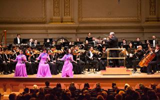 10月15日下午,神韵交响乐团2017巡演来到纽约卡内基大厅(Carnegie Hall)隆重上演。图为二胡演奏家戚晓春、孙璐与王真的演出。(戴兵/大纪元)