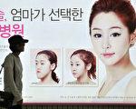 韓國是全球整容率最高的國家.   (Photo credit should read JUNG YEON-JE/AFP/Getty Images)