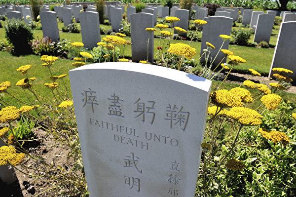 849名在第一次世界大战中丧生的中国劳工团成员在法国国伊勒市诺莱特公墓的墓碑。 (PHILIPPE HUGUEN/AFP/Getty Images)