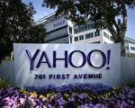 雅虎公司已经走入历史,图为2014年5月23日设在加州Sunnyvale的雅虎总部大楼。(Justin Sullivan/Getty Images)