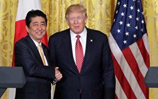 美国总统川普和日本首相安倍晋三于2017年2月10日在华盛顿DC的白宫东厅举行联合记者招待会结束时握手。 川普和安倍在当天早些时候举行双边会议。(Chip Somodevilla/Getty Images)
