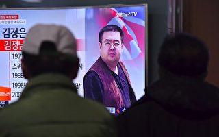 2月13日金正男被證實死於馬來西亞。圖為韓國人觀看電視播報金正男的消息。(JUNG YEON-JE/AFP/Getty Images)