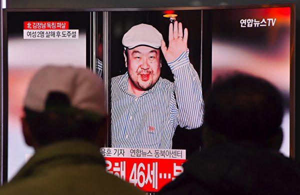 人們觀看金正男遭暗殺身亡的新聞。(JUNG YEON-JE/AFP/Getty Images)
