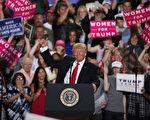 2017年4月29日,川普总统在宾夕法尼亚州Harrisburg庆祝就职百日的集会上。(Alex Wong/Getty Images)