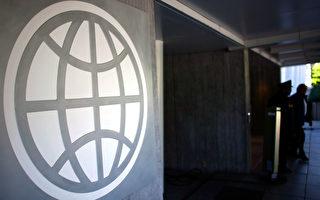 川普(特朗普)政府反對對世界銀行增加投資,除非它改變對中共的借貸做法。此舉將令華盛頓和北京之間再添摩擦。 ( Win McNamee/Getty Images)
