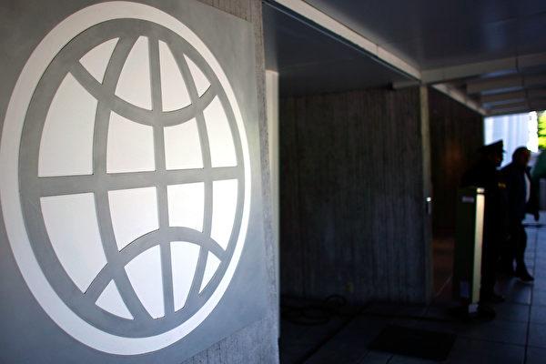 川普(特朗普)政府反对对世界银行增加投资,除非它改变对中共的借贷做法。此举将令华盛顿和北京之间再添摩擦。 ( Win McNamee/Getty Images)