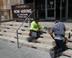 美国劳动市场摆脱八月底以来一连串的飓风阴影,上周初领失业救济金人数创下44年来新低点。(Joe Raedle/Getty Images)