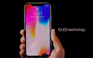 预购超火爆 首批iPhone X最快数分钟售罄
