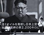 中共十九大召开在即,外界推测金正恩很可能在会议期间发射导弹或核试验,让这场巩固权力的大会失焦。  (TORU YAMANAKA/AFP/Getty Images)