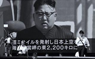 中共十九大召開在即,外界推測金正恩很可能在會議期間發射導彈或核試驗,讓這場鞏固權力的大會失焦。  (TORU YAMANAKA/AFP/Getty Images)