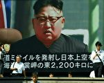 朝鲜加速发展核武器搅乱了它跟中共的同盟关系,使得中共智库圈开始讨论在过去看来不可想像的话题:如果朝鲜政权崩溃,中国怎么办?( TORU YAMANAKA/AFP/Getty Images)