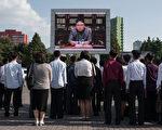 """一名中央情报局高级官员表示,金正恩的挑衅看似疯狂,实则是为了维持专制政权,巩固自己的领导地位,希望最终""""老死在自己的床上""""。(ED JONES/AFP/Getty Images)"""