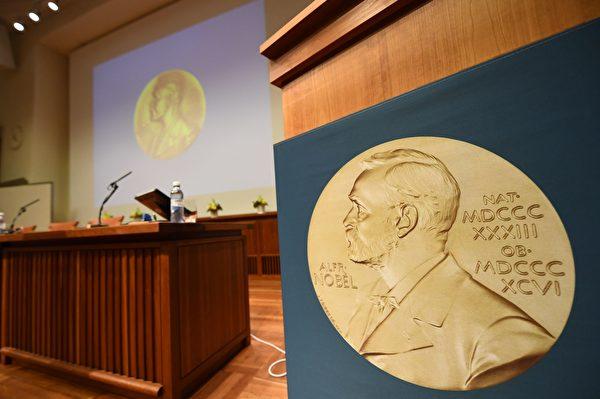自1901年設立諾貝爾獎以來,由於第一次和第二次世界大戰期間9次停頒獎外,諾貝爾生理學或醫學獎未獲頒獎共頒發了108次。(JONATHAN NACKSTRAND/AFP/Getty Images)