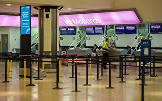 英君主航空破产 华人顾客早行动讨回机票钱