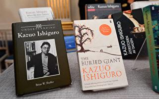 日裔英国作家获2017诺贝尔文学奖