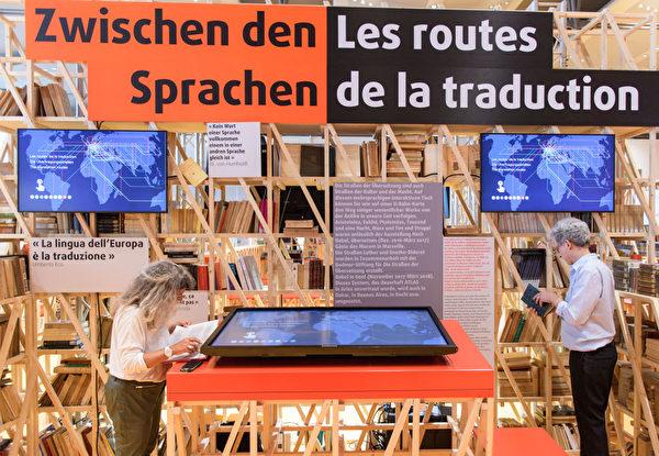 """""""在语言之间""""的标语下,读者徜徉在主宾国法国展厅。(Thomas Lohnes/Getty Images)"""