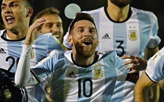 梅西獨進三球  阿根廷晉級2018世界盃