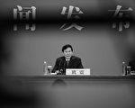 中宣部副部长庹震出任十九大新闻发言人,引起多家海内外媒体对其丑闻的关注.(FRED DUFOUR/AFP/Getty Images)