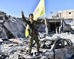 敘利亞民主力量(SDF)週二(10月17日)表示,針對拉卡的「主要軍事行動」已經結束,IS分子已失去對拉卡的控制權。圖為SDF一名戰士在歡呼。(BULENT KILIC/AFP/Getty Images)