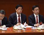 栗战书(中),赵乐际(左一)在中共十九大开幕上。(WANG ZHAO/AFP/Getty Images)