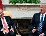 联合国秘书长古特雷斯周五(20日)访问白宫,与美国总统川普(特朗普)会面。古特雷斯表示,人们正身处乱世,联合国需要改革……世界需要以传统价值观——自由、民主和人权为基石的、强大的美国。 (BRENDAN SMIALOWSKI/AFP/Getty Images)