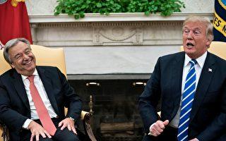 UN秘書長访白宮:亂世中我們需要強大的美國