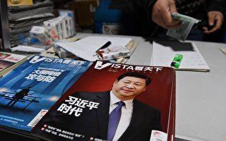 中共十九大後,北京報攤上以習近平為封面的雜誌。(GREG BAKER/AFP/Getty Images)