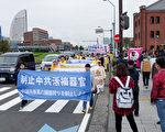 日本横滨 法轮功反迫害游行引人关注